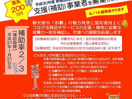 【お知らせ】新商品開発支援事業 説明会のご案内
