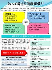 健康経営1.jpg