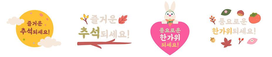 Snapchat_Chuseok2020_Stickers.jpg