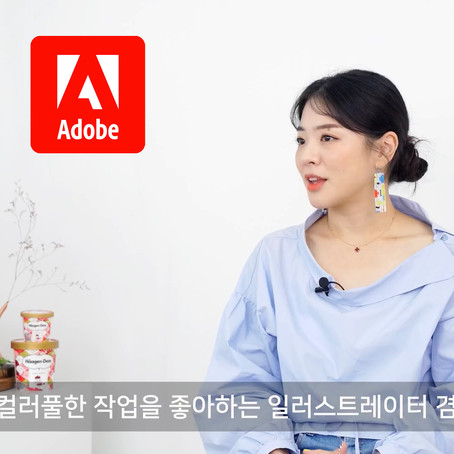 An Interview with Adobe Korea