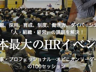 日本の人事部HRカンファレンス2017-秋-にて講演