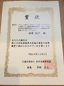 全日本能率連盟主催 全国能率大会において、優秀賞受賞