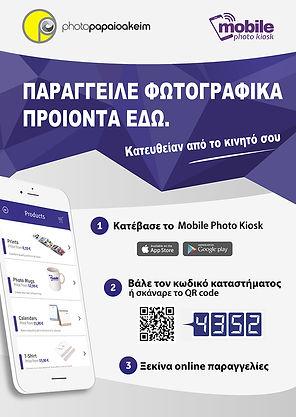 MobilePhotoKiosk_POSTER 2.jpg