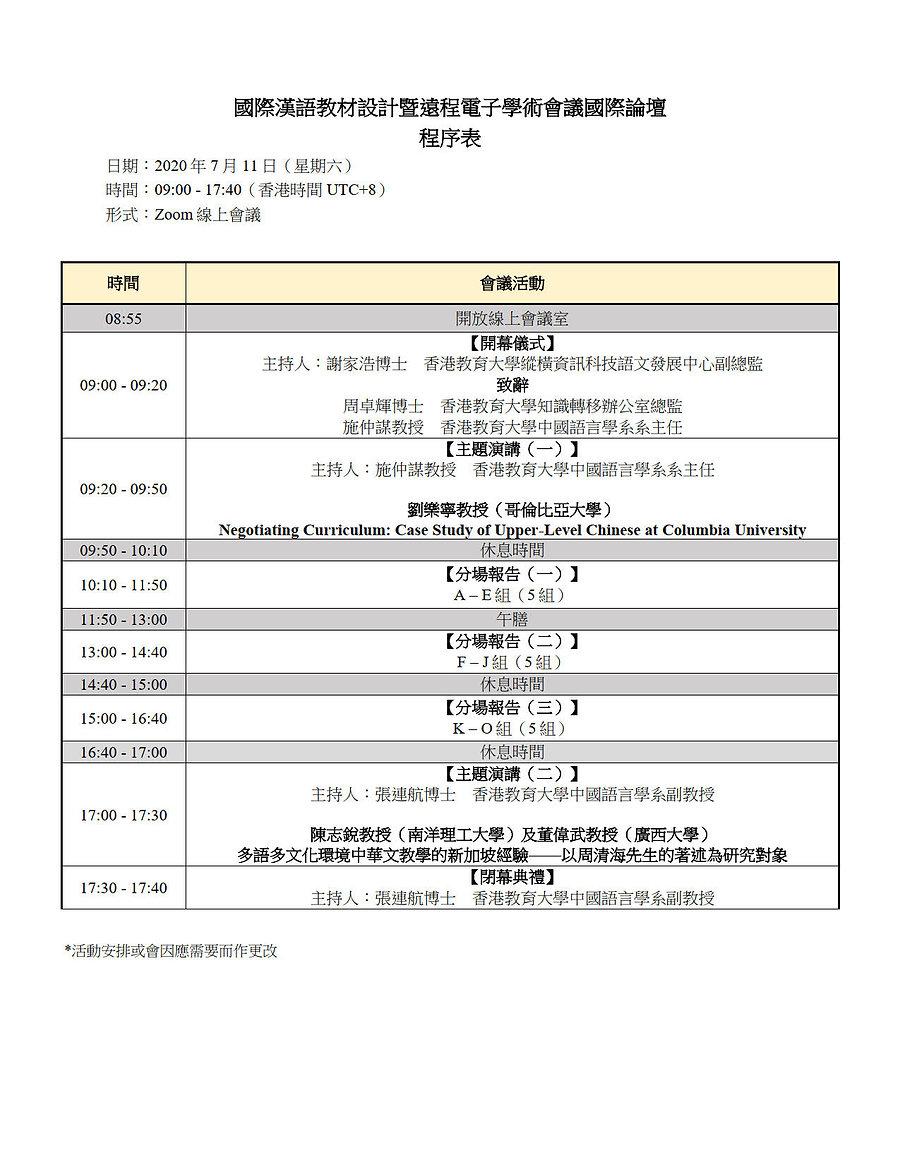 程序表_國際漢語教材設計暨遠程電子學術會議國際論壇_website.jpg