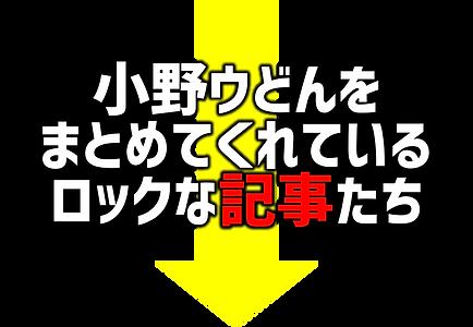 ロックな記事たち.png