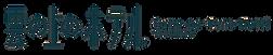 logo kumonouehotel
