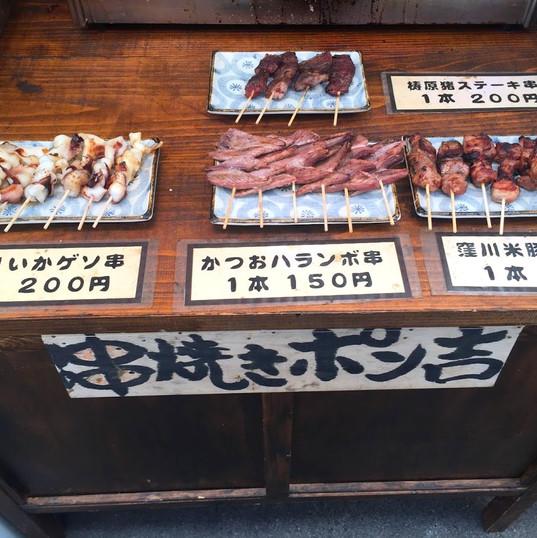 串焼きポン吉