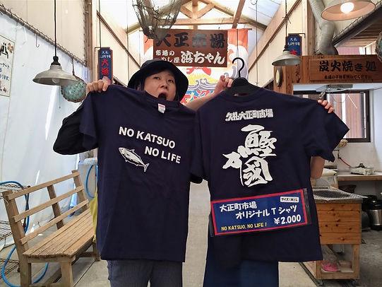 No katsuo no life.jpg