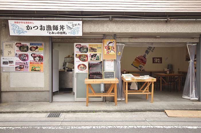 とみいの台所.JPG