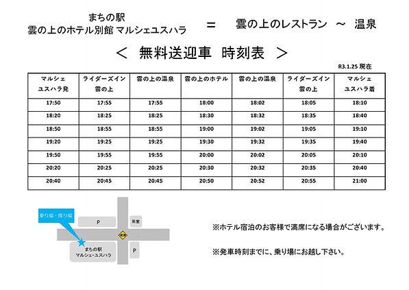 bus time jap.jpg
