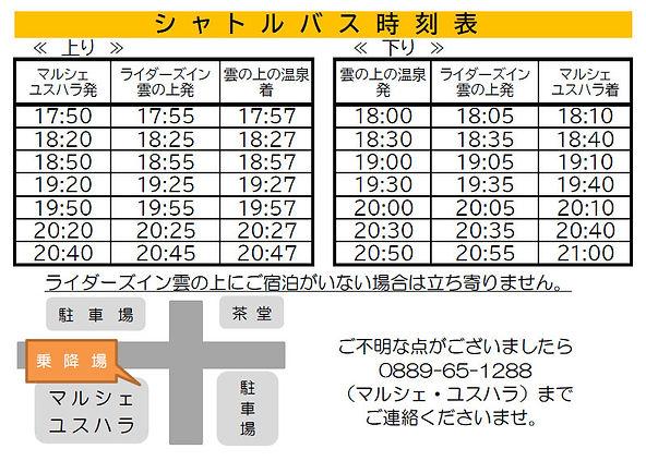 別館マルシェユスハラ・シャトルバス時刻表
