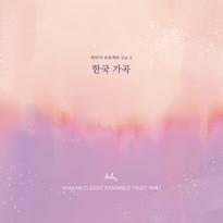 TALE[:타래] '한국가곡'