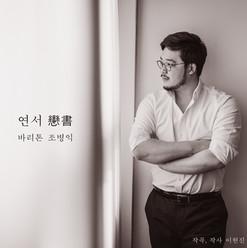 바리톤 조병익 '연서 戀書'
