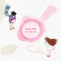 TALE[:타래] '사랑, 그리움'