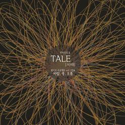 TALE[:타래] 빈티지프로젝트 Vol.1 민요 바람, 꽃, 흐름