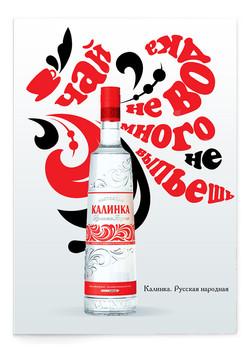 Печатная реклама для водки Калинка