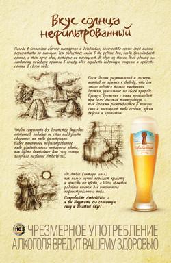 Нефильтрованное пиво Amber Weiss