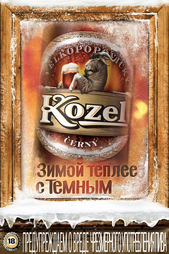 Пиво Козел