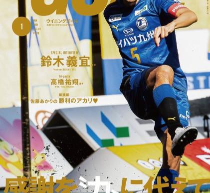大分トリニータ月刊誌「Winning GOAL」1月号発売中!