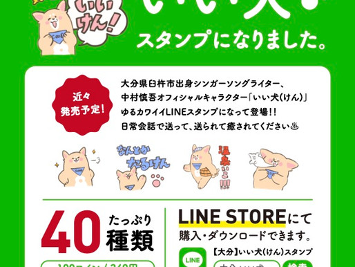 いい犬(けん)LINE スタンプ発売中‼️