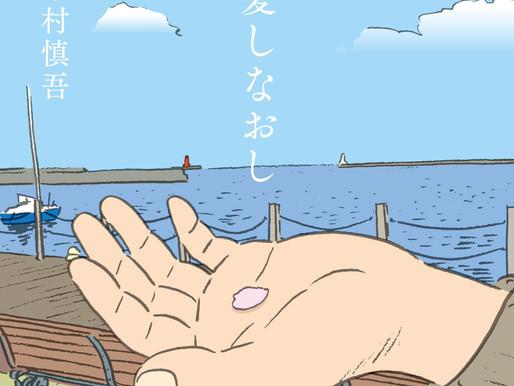 12ヵ月連続Single #3 「愛しなおし」