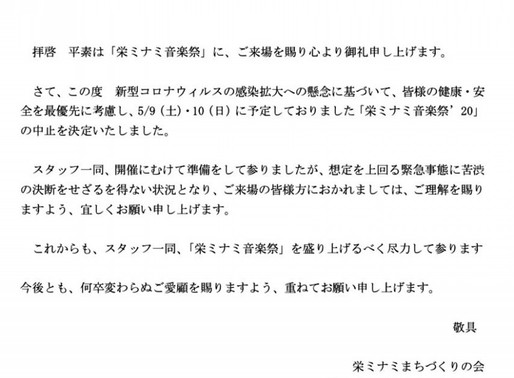 名古屋・栄ミナミ音楽祭中止のお知らせ