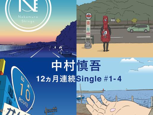 12ヶ月連続Single#1-4 サブスク配信開始!