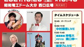 10/23(土)昭和電工ドーム大分 西口広場フリーイベント出演!