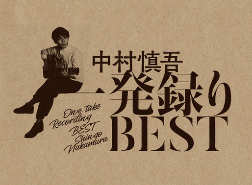 CONCEPT BEST ALBUM「一発録りBEST 」