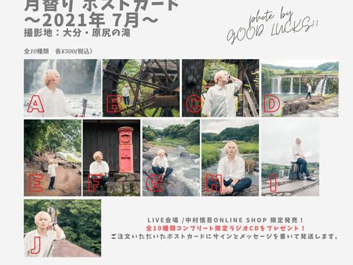 月替わりポストカード 7月ver発売中!