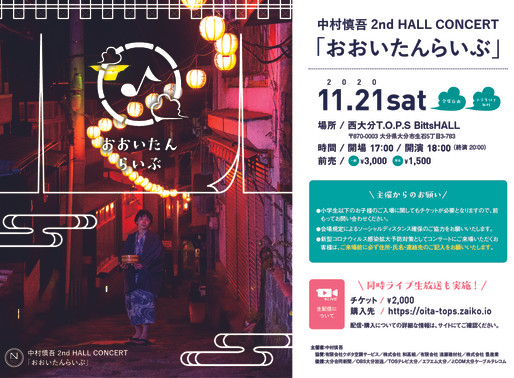 11/21(土)2nd HALL CONCERT「おおいたんらいぶ」チケット発売中!