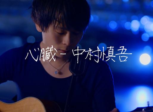 心臓 MUSIC VIDEO解禁
