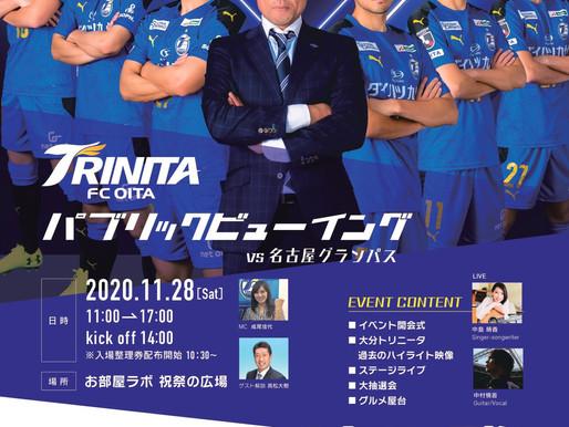 11/28(土)パブリックビューイング 大分トリニータ vs 名古屋グランパス出演決定!