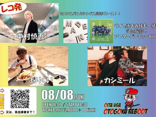 8/8(日)大分・音小屋REBOOT「ALBUM・SINGLEレコ発Party」開催決定!