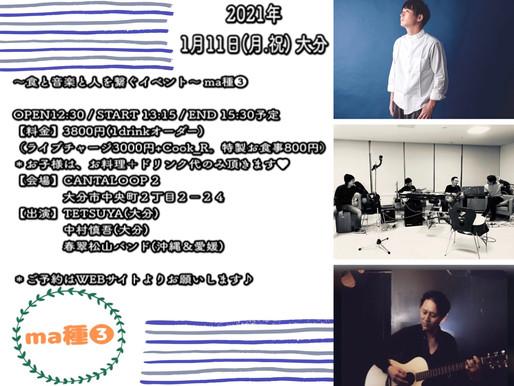 1/11(祝月)CANTALOOPⅡイベント出演決定!