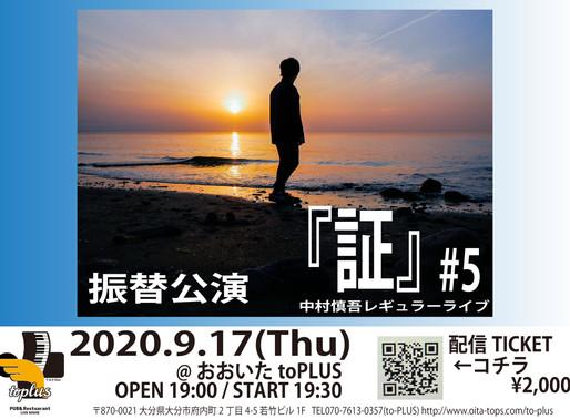 9/17(木)レギュラーライブ「証」#5 振替公演決定!