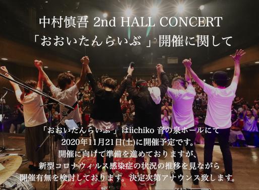 2020年11月21日(土)中村慎吾2nd HALL CONCERT「おおいたんらいぶ 」開催に関して