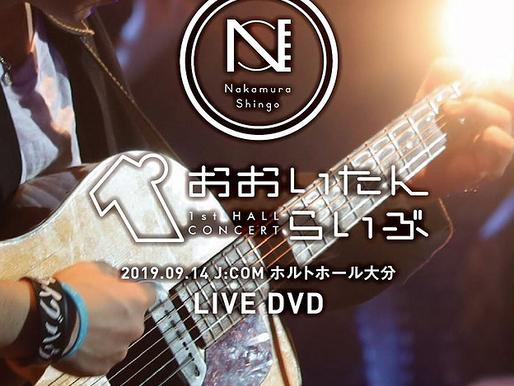 1ST HALL CONCERT「おおいたんらいぶ 」DVD発売中!