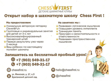 Открыт набор в шахматную школу Chess First!