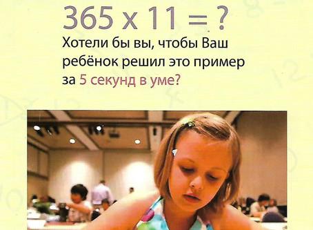 Ментальная арифметика