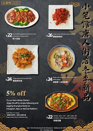3店7月新菜海报.png