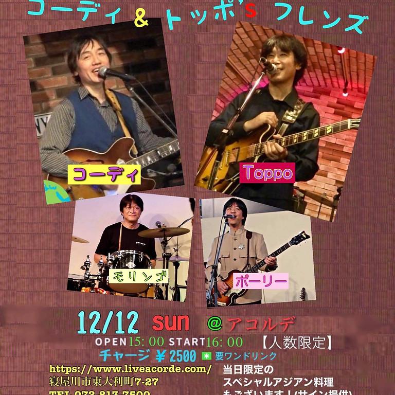 "Beatles Live 2 ""コーディ&トッポ's フレンズ"""