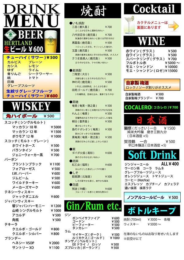 ドリンクメニュー(200821).jpg