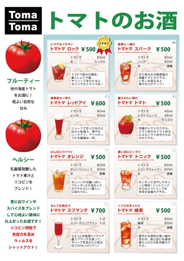 トマトマメニュー.jpg