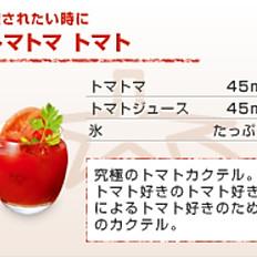 トマトマ トマト