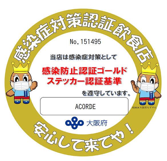 ゴールドステッカー(店名修正).jpg