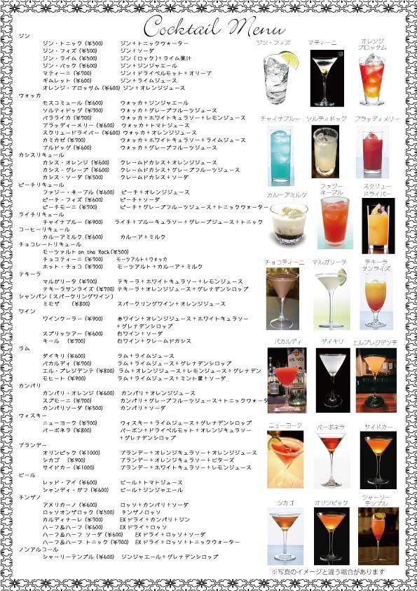 カクテルメニュー-(200821).jpg
