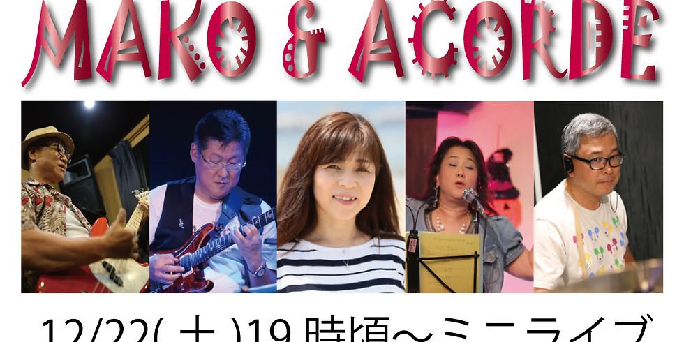要ご予約/MAKO&ACORDEミニライブ&セッション