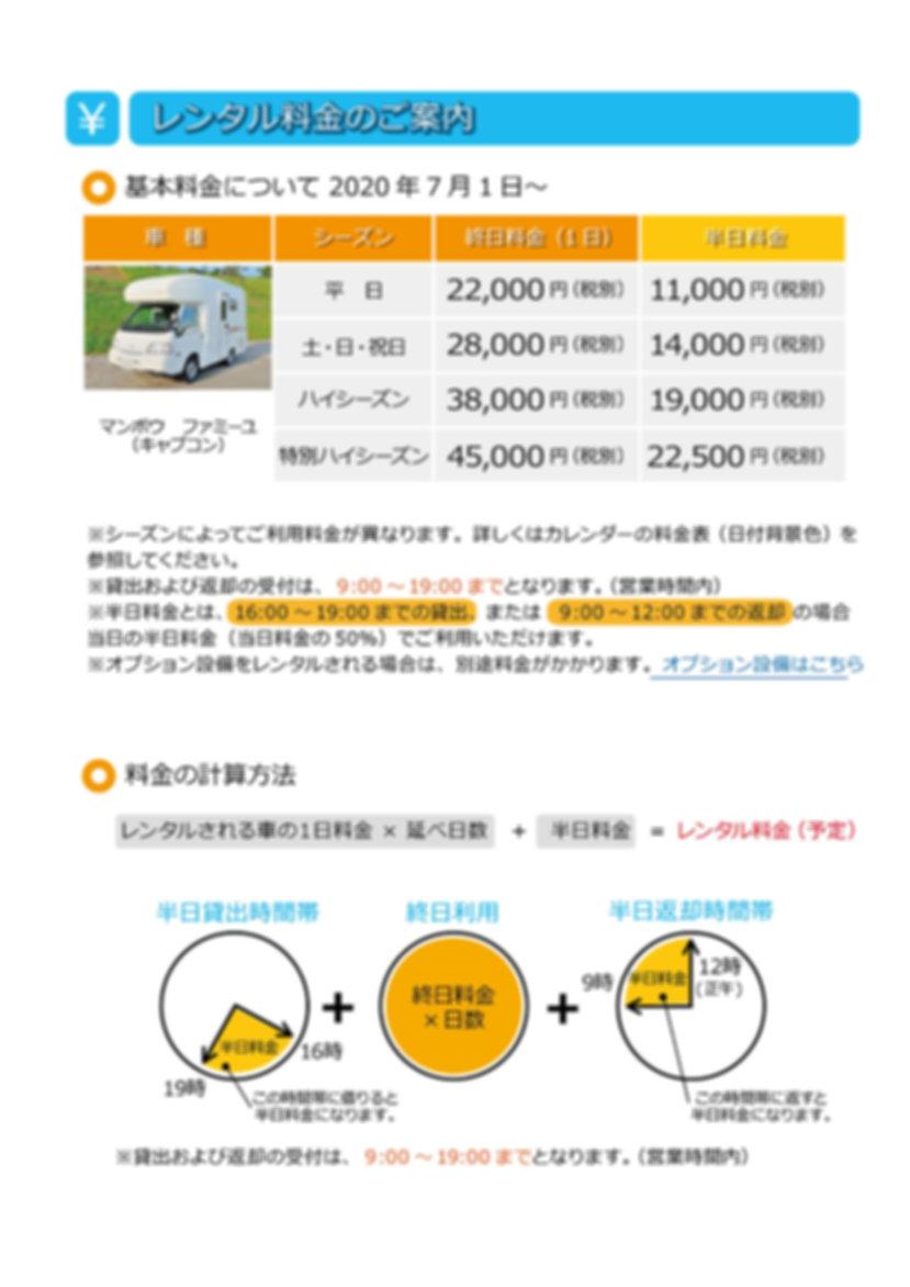 pet-rv料金表(2020-0525)改定01.jpg