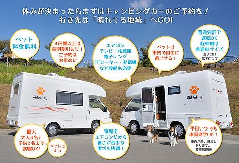 ペット料金無料、普通免許で運転できるキャンピングカー 、家庭用エアコン完備